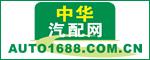 中华汽配网